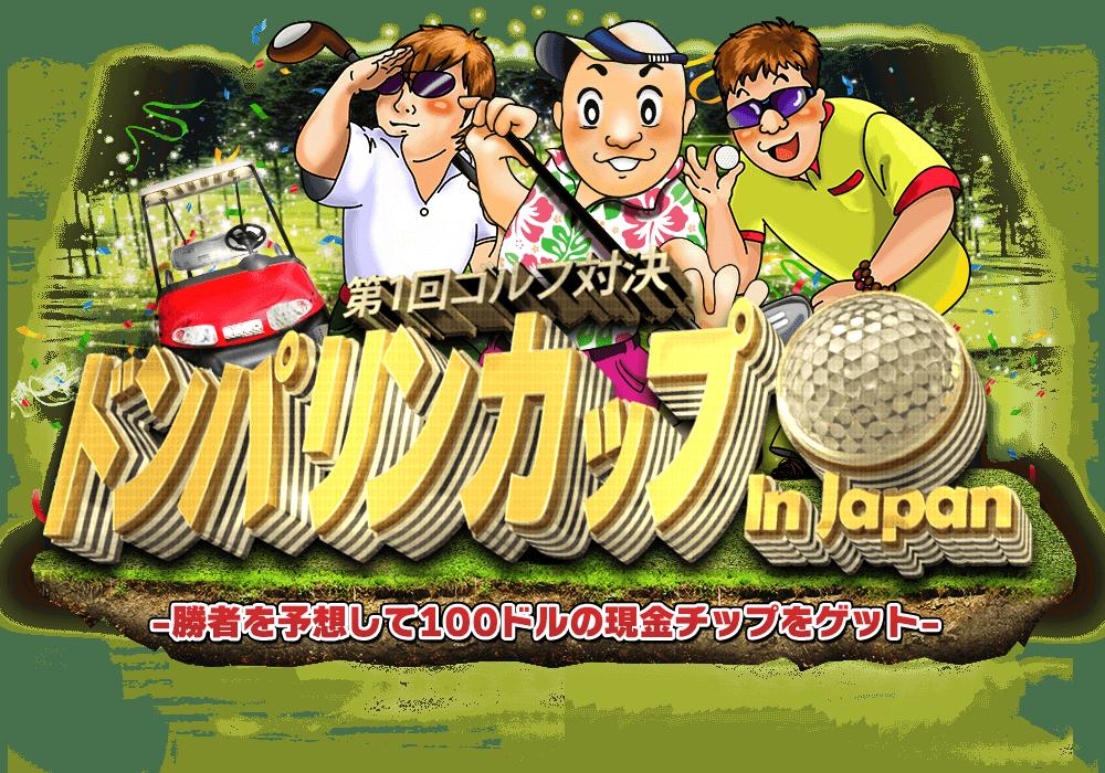 夏の大プロモーション 第1回ゴルフ対決 ドンパリンカップ in Japan! 勝者を予想して100ドルの現金チップをゲット