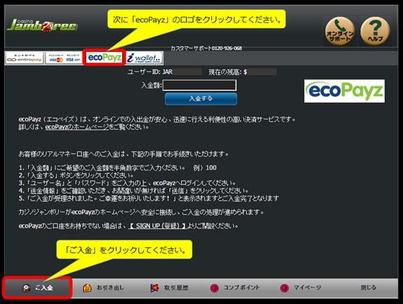エコペイズ(ecoPayz)からカジノへのご入金方法手順2-1