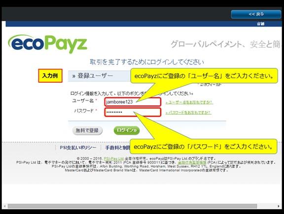 エコペイズ(ecoPayz)からカジノへのご入金方法手順2-3