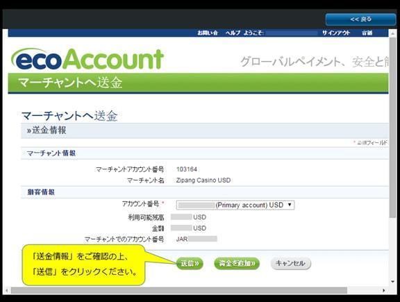 エコペイズ(ecoPayz)からカジノへのご入金方法手順2-4