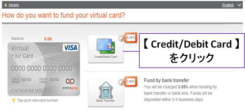 エントロペイ口座への追加入金方法手順2。Credit/Debit Cardをクリック