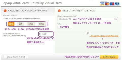 エントロペイ口座への追加入金方法手順3。追加入金額と使用カードを選択、入力する