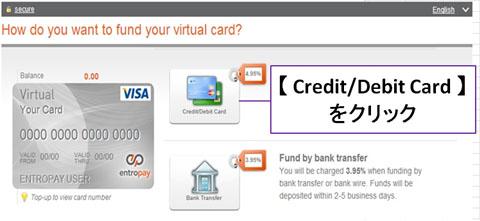 エントロペイ口座の登録方法手順4。Credit/Debit Cardをクリック
