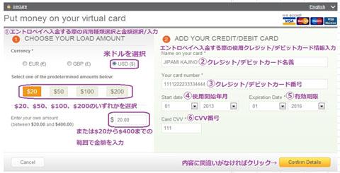 エントロペイ口座の登録方法手順5。クレジットカード、デビットカード情報を入力する